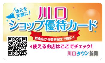 ショップ優待カード(川口)