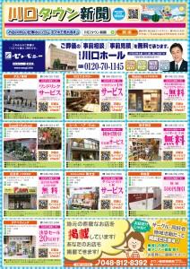 170703川口タウン新聞-表