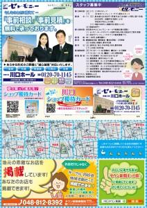170703川口タウン新聞-裏