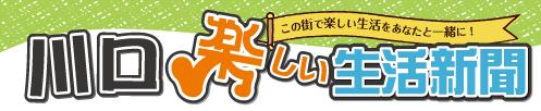 川口タウン新聞